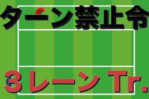 200623_トレーニング_3レーン