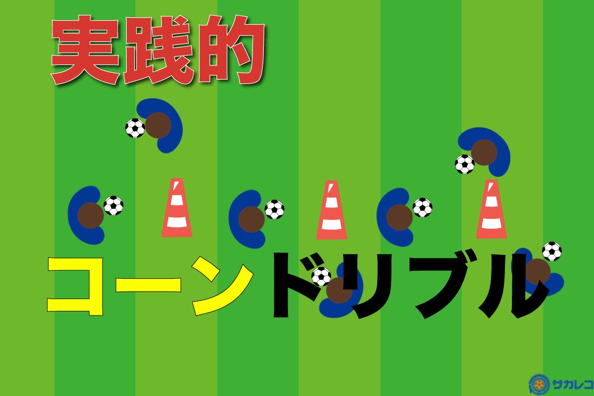 200610_トレーニング_蛇トレ