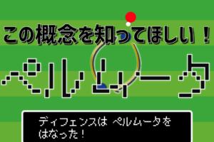 200612_トレーニング_ペルムータ