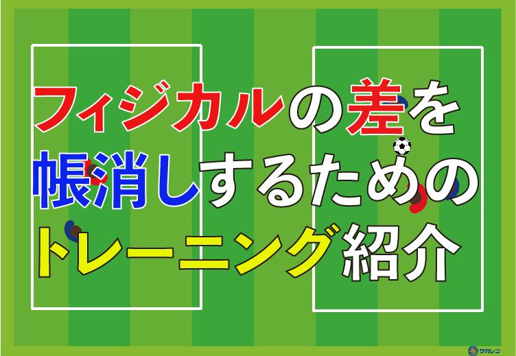 200616_トレーニング_u10レベル差