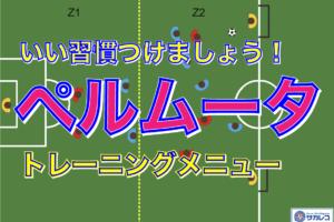 200629_トレーニング_【U10】サイドをつかれたときのペルムータTr.