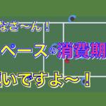 200626_トレーニング_【U12】減少するスペースでのトレーニング