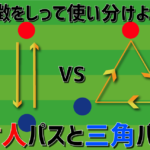 200616_トレーニング_対面三角