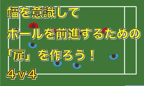 【U8】大きな扉を作って縦にボールを運ぶ