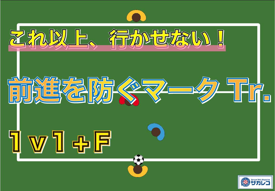 【U8】相手の前進を阻止するマークのトレーニング