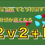 【U12】たぶん頭が痛くなる2v2+F