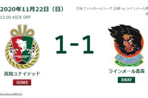 高知ユナイテッド11/22試合結果