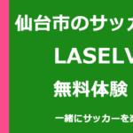 仙台LASELVAROIの無料体験募集